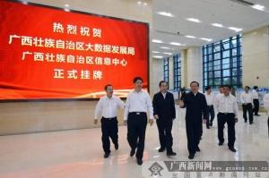 广西壮族自治区大数据发展局挂牌成立(组图)