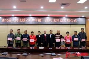 银河注册浦北县人民法院发放司法救助金13万元