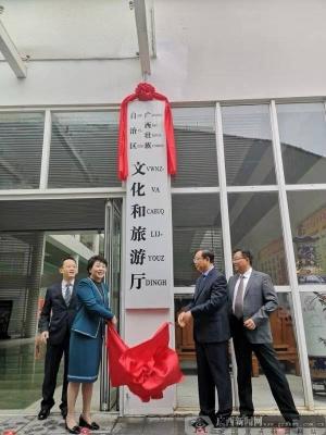 广西壮族自治区文化和旅游厅挂牌成立(图)