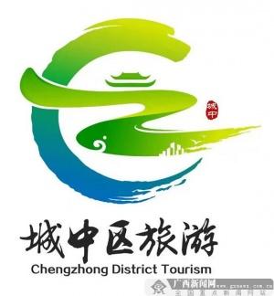 柳州:城中区全域旅游主题形象口号LOGO吉祥物出炉