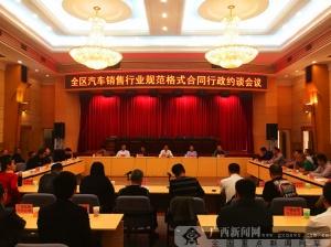 广西市场监督管理部门行政约谈汽车销售行业企业