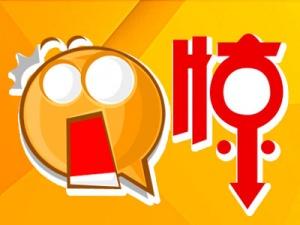 警惕!宾阳一男子QQ上冒充领导 3名财务被骗68万元