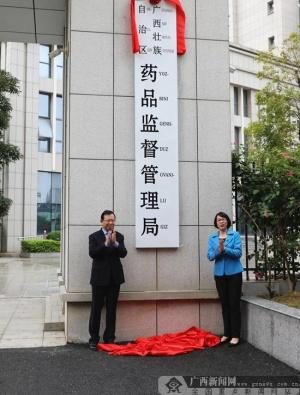 广西壮族自治区药品监督管理局挂牌成立(图)