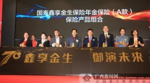 国寿鑫享金生年金保险产品广西首发上市