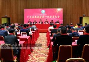 促琼桂合作发展 广西海南商会第一次会员大会举行