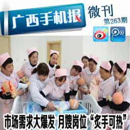 广西手机报11月18日下午版