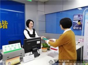 广西生育服务证今日起实现网上办理