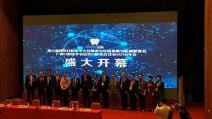 第六届南方口腔医学大会暨南方牙科器械与耗材展览会在南宁开幕