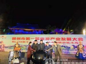 ag电子游艺官网市第一届旅游产业发展大会在融水开幕