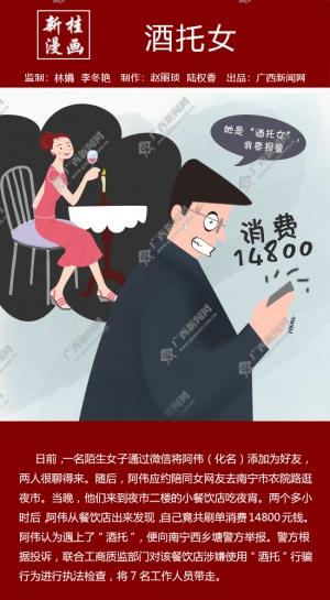 【新桂漫画】酒托女