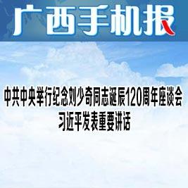 广西手机报11月24日上午版