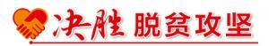 广西:20个深度贫困县预计可获调剂资金40亿元