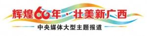 广西:让民营企业轻装上阵、加快发展