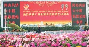"""南宁道路公园""""颜值""""飙升 营造浓厚氛围迎大庆(图)"""