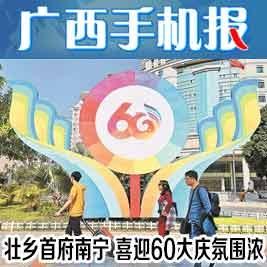 广西手机报11月26日