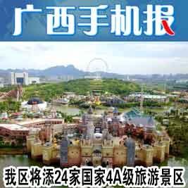 广西手机报11月27日下午版