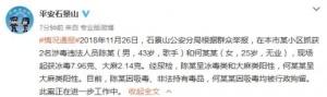 北京警方:男歌手陈某因吸毒、非法持有毒品被行拘