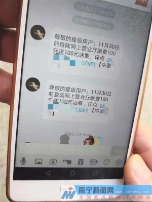 车载伪基站闹市发诈骗短信 南宁警方抓获两嫌疑人