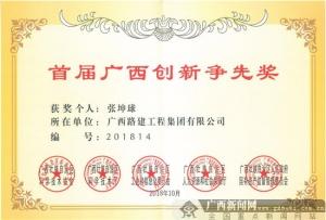 """总工程师张坤球获评""""广西创新争先奖(先进个人)"""""""