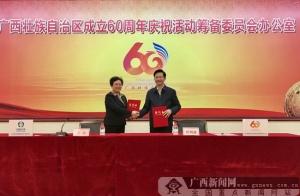 太平财险为广西壮族自治区成立60周年庆祝活动保驾护航