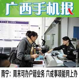 广西手机报11月28日