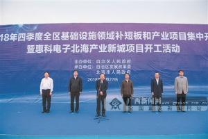 广西集中开工一批基础设施领域补短板和产业项目