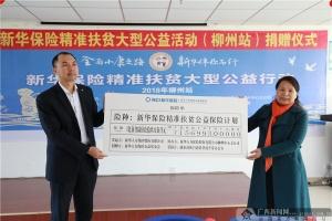 新华保险精准扶贫走进柳州 向融水村民捐赠意外险