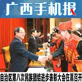 广西手机报11月29日