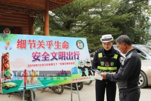 全国交通安全日 田林交警提醒群众关注交通安全