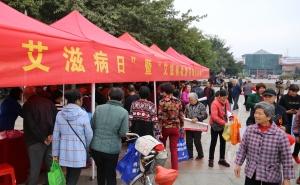 """贺州市开展2018年""""世界艾滋病日""""宣传活动"""