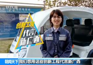 """【代言新广西】""""中国天眼""""的远程支援"""