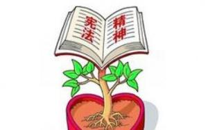 广西启动宪法宣传月活动 加强宪法的宣传教育
