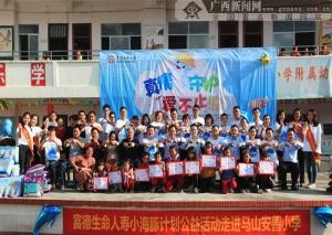 富德生命人寿广西分公司小海豚计划走进安善小学