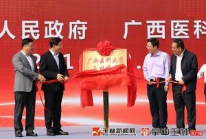 广西医科大学玉林校区一期工程落成启用