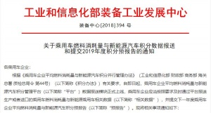 """工信部要求乘用车企业提交2019年""""双积分""""预报告"""