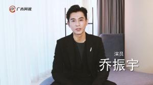 演员乔振宇为庆祝自治区六十华诞发回祝福