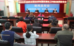 贺州市召开养老服务业综合改革试验区建设工作新闻发布会