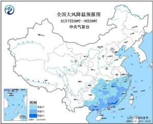 寒潮蓝色预警:江南华南等部分地区继续下降4-8℃