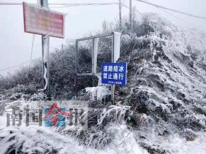 柳州发布今冬首个道路结冰预警 融水现雾凇景观