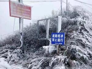 12月9日焦�c�D:最低���-2.3℃ 融水出�F�F凇景�^