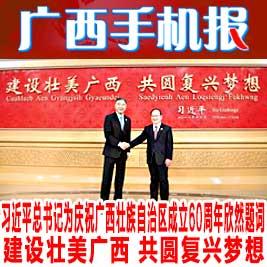 广西手机报12月10日上午版