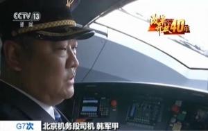 """【庆祝改革开放40年】一名""""复兴号""""司机的三个梦想"""