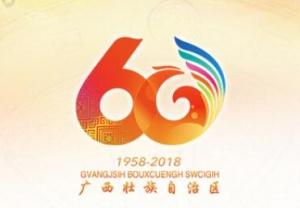 <font color=#ff0000>关于庆祝广西壮族自治区成立60周年的贺电</font>