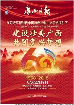 建设壮美广西 共圆复兴梦想——广西壮族自治区成立60周年纪念特刊
