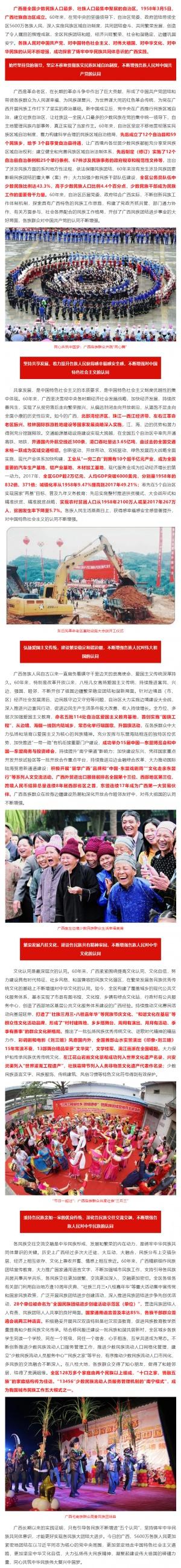 """【壮美60年•广西统一战线】增进""""五个认同"""":铸牢中华民族共同体意识的广西实践"""