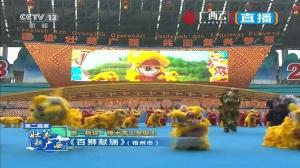 梧州市:百狮献瑞