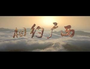 广西形象宣传片《相约广西》