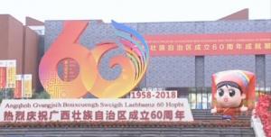 广西壮族自治区成立60周年大型成就展侧记