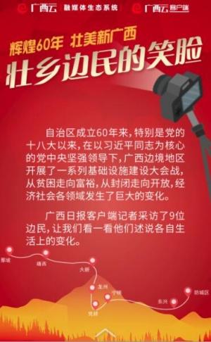 H5丨辉煌60年壮美新广西·壮乡边民的笑脸