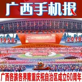 广西手机报12月11日上午版